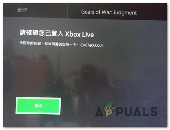 Исправить код ошибки 0x87e0000d на Xbox One и ПК